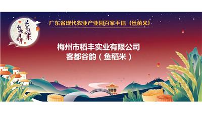 客都谷韵(鱼稻米)获评广东省现代农业产业园百家手信(丝苗米)